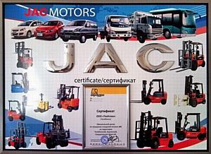 """ООО """"ТехУспех"""" - Официальный дилер JAC Construction machine Co., LTD"""
