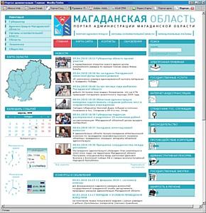 В Магаданской области внедрено единое типовое решение портала Администрации и Правительства области и порталов муниципальных районов