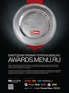 """Премия """"Лучший ресторан Москвы 2011"""""""