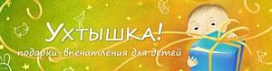 Открылся Ухтышка! Подарки-приключения для детей и всей семьи