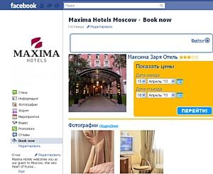 Сеть отелей Максима Хотелс запустила модуль бронирования в сети Фейсбук