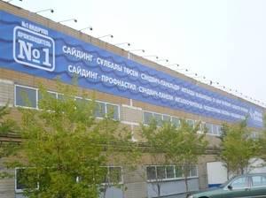 К концу 2011 г. мы заняли 30% рынка кровельных и фасадных материалов из тонколистовой стали
