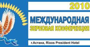 Международная зерновая конференция в Астане (1-2 апреля 2010, Казахстан, Rixos President Hotel)
