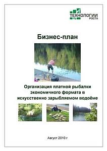 Опубликован Бизнес-план платной рыбалки от компании ТЕХНОЛОГИИ РОСТА