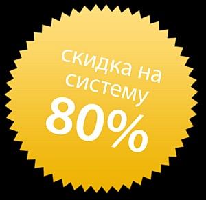 Акция для депутатcкого корпуса — АС «Обращения граждан» со скидкой 80%
