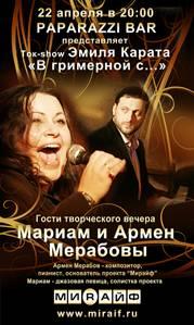 Известные джазовые музыканты, Мариам и Армен Мерабовы проведут творческий вечер-встречу в клубе «Папарацци Бар»