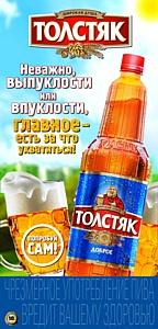 """Компания """"Сан ИнБев"""" провела тотальный перезапуск бренда """"Толстяк"""""""