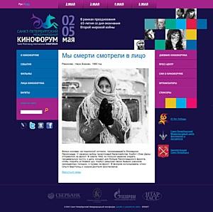SPBNET и Санкт-Петербургский Международный Кинофорум подводят итоги