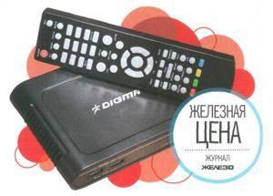 Медиацентр Digma HDMP-301 – награда «Железная цена»
