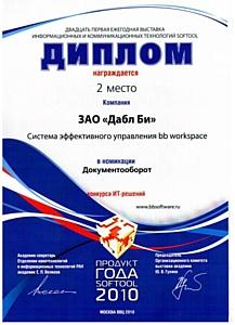 "Система bb workspace признана ""Продуктом года - 2010"" в номинации  ""Документооборот"""