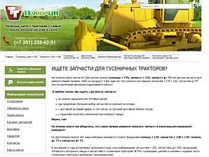 «Техтрон» запускает новый сайт!