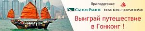 Pososhok.ru, Cathay Pacific � ���������� �� ������� �������� �������� ���������� �����: �������� ����������� � �������