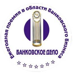 VII Торжественная церемония награждения лауреатов ежегодной премии «Банковское дело»