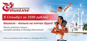 Авиакомпания «РусЛайн» и ЗАО «Руссские самолеты» объявляют  о промо-акции «На Стамбул!»