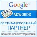 Новосибирское интернет-агентство стало первым в Сибири сертифицированным партнером Google AdWords