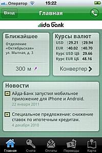 Владельцы смартфонов смогут совершать банковские платежи с помощью фотокамеры