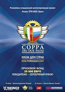 Чемпионат Мира World Superbike теперь в России, первый этап Coppa dei duo Paesi