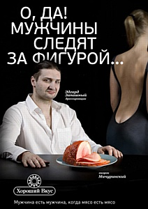 Настоящие мужчины рекламируют мясо
