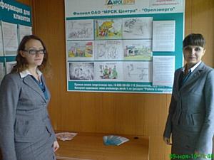 Орловские энергетики МРСК Центра заботятся о предотвращении хищений
