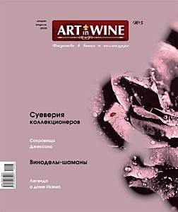 Мистика и вино