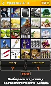 Слова и Фотки супер популярная игра уже и в App Storе!