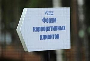 Газпромнефть-Центр провел первый бизнес-форум для корпоративных клиентов