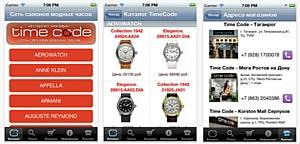 Интернет-магазин TimeCode.ru запустил мобильные приложения