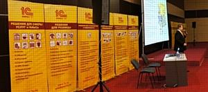"""Презентация """"1С:ХБК 8"""" на конференции 1С"""