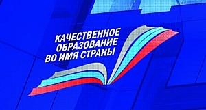 Ставропольский ОНФ подводит итоги форума «Качественное образование во имя страны»