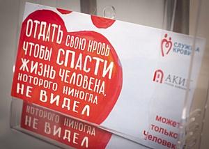День донора в Группе компаний АКИГ