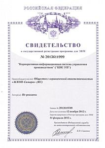 ГК АйтиКонсалт получила свидетельство о государственной регистрации информационной системы