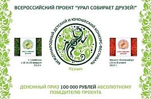«Урал собирает друзей»