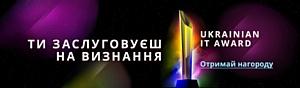 Первая национальная награда ИТ-отрасли Ukrainian ІТ Awards