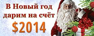 В Новый год дарим $2014 на счет!