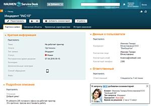 Naumen Service Desk обновился: релиз 4.6 повышает удобство работы и облегчает решение бизнес-задач