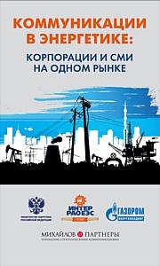 Коммуникации в энергетике: корпорации и СМИ на одном рынке