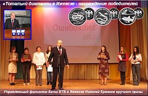 ВТБ в Ижевске поддержал Тотальный диктант