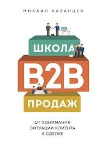 В издательстве «Манн, Иванов и Фербер» вышла книга Михаила Казанцева «Школа B2B продаж»