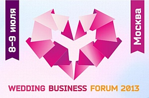 �8 ����� ���������� �� Wedding Business Forum 2013!