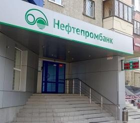 АО «Нефтепромбанк» открыл Тюменский филиал