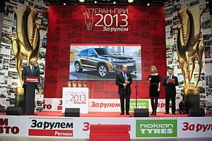 Гран-при «За рулем»-2013 – названы лучшие автомобильные новинки года!