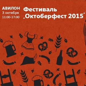 """Фестиваль """"Октоберфест 2015"""" в Авилонt!"""