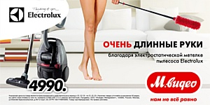 МВидео&Electrolux: Длина Имеет Значение