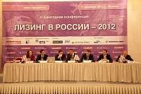 В Москве при поддержке «Газпромбанк Лизинг» прошла XI ежегодная конференция «Лизинг в России – 2012»
