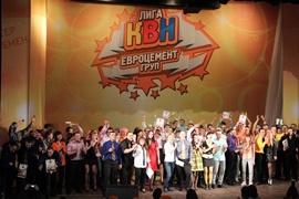 На площадке БелГУ состоялся II Фестиваль Лиги КВН Холдинга «Евроцемент груп»