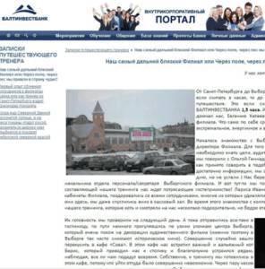БАЛТИНВЕСТБАНК оперативно создал учебный портал на платформе WebTutor