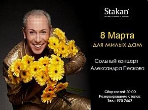 Stakan: 8 марта – концерт  Александра Пескова