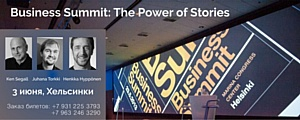 Business Summit: The Power of Stories