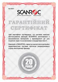 20 лет гарантии на SCANROC