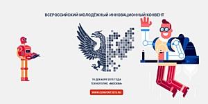 Всероссийский инновационный конвент соберет лучших молодых ученых и инноваторов России